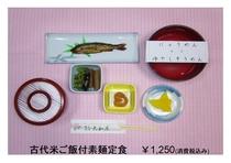 古代米ご飯付素麵定食 ¥1,250