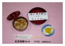 松茸ご飯セット ¥950