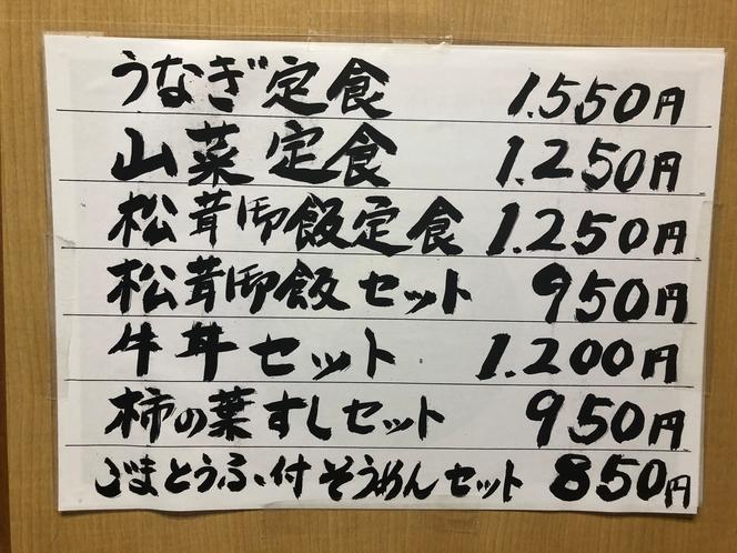 お品書き1009