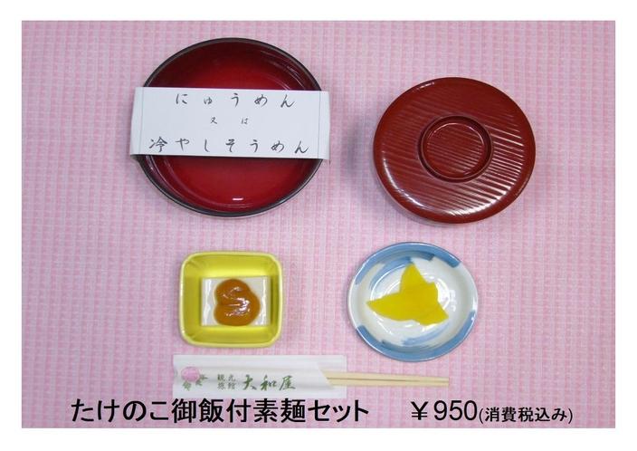 たけのこ御飯付素麵セット ¥950