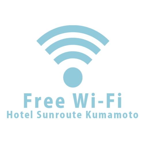 全館・全部屋無料Wi-Fi