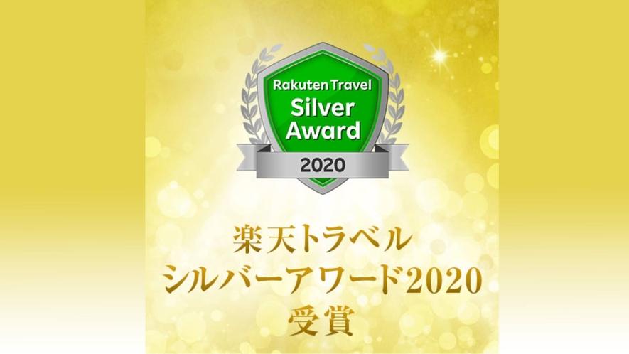 ・2020年楽天トラベルシルバーアワード受賞