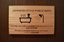 浴室サイン