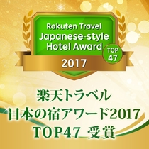 楽天トラベル 日本の宿アワード2017 TOP47