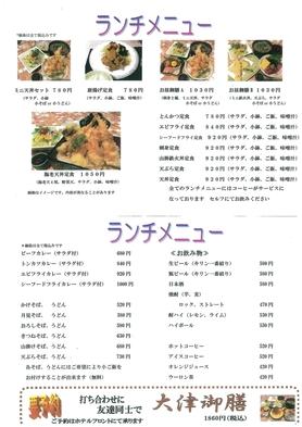 【最大8時間ご利用可能】テレワークスペースプランお昼のランチ付き☆お部屋での食事可