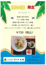 夏限定 ビビン麺
