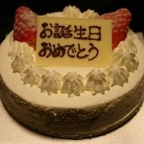 記念日プラン用 「デコレーションケーキ」(2名様用)