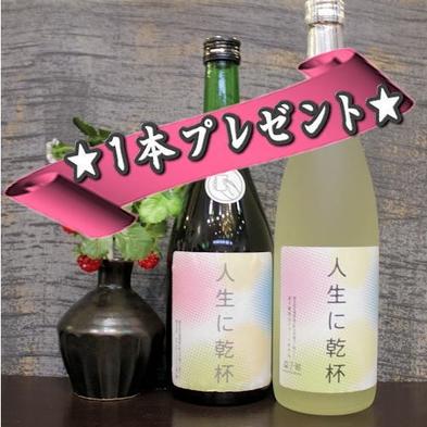 【素敵な記念日のお祝いに】大切な人と過ごすアニバーサリープラン《オリジナル日本酒&ホールケーキ付》