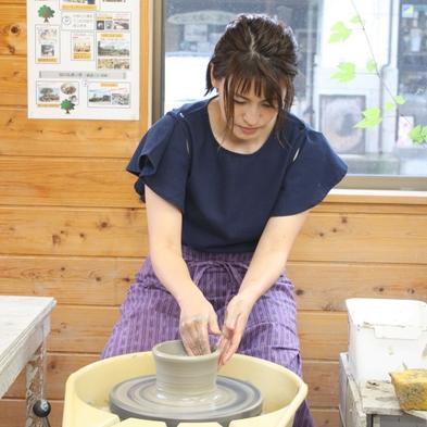 【ろくろ体験】焼き物の街●益子で貴方だけのオンリーワン食器を作りませんか?《陶芸体験付プラン》