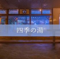 男子大浴場『四季の湯』