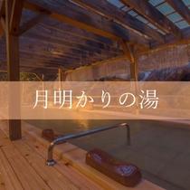 露天風呂『月明かりの湯』