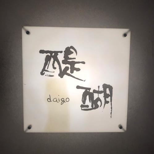 お食事処『醍醐』