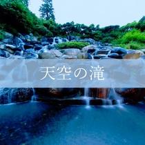 『天空の滝』