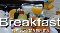 バイキング朝食無料サービス