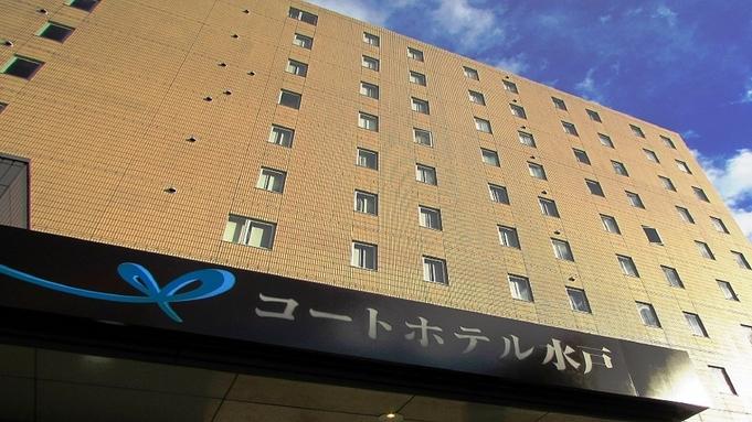 【夏旅セール】水戸駅南口から徒歩6分 素泊り 駐車場は別途1泊1000円