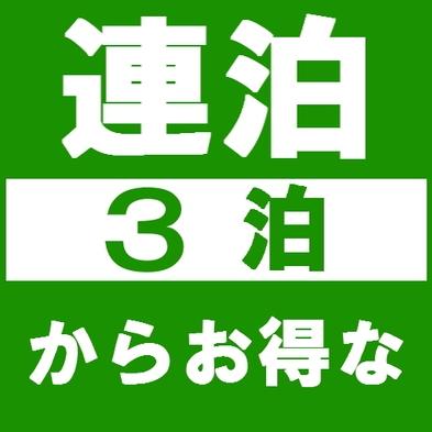 ■3連泊以上の連泊割■ 【素泊り】 Wi-Fi完備。水戸駅南口約6分。