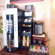ロビーにある珈琲・紅茶サービスコーナー