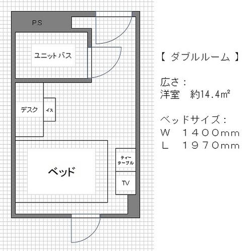 ダブルルーム 平面図