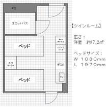 ツインルーム 平面図