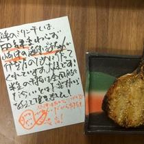 【朝食一例】漁師のお母さんが伊賀屋のためだけに作る半生のみりん。身がふかふかで好評です!