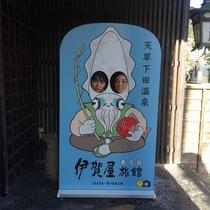 旅の思い出になる記念撮影看板『いかやのいか恵比寿』♪お写真はご自由にどうぞ!