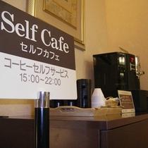 「セルフカフェ」