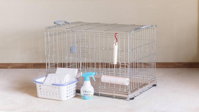 【ペットといっしょ】2食付〜大好きな愛犬と一緒にお泊まり(バストイレ付)〜