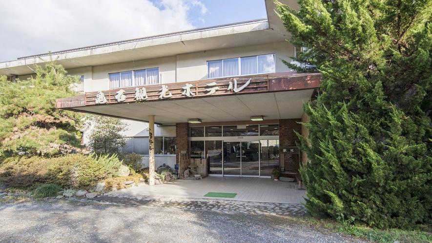 *【外観】四季の移ろいを感じられる美しい自然に囲まれた温泉旅館です。心寛ぐひと時をお過ごしください。