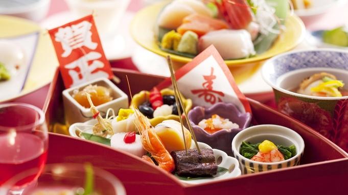 【年末年始◆夕食:正月特別和食膳/レストラン】老舗の温泉宿で味覚を楽しむ日本の正月!