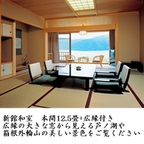 標準室 本間12.5畳+広縁7畳+踏込4.5畳