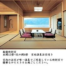 特別室 本間13畳+次の間8畳 室内温泉付き