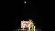 秋のお月見