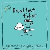 洋食 朝食券