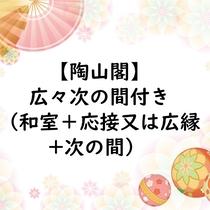 【陶山閣】広々次の間付き(和室+応接(又は広縁)+次の間)