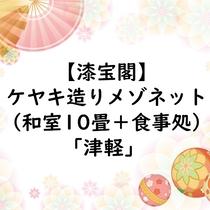 【漆宝閣】ケヤキ造りメゾネット(和室10畳+食事処)「津軽」