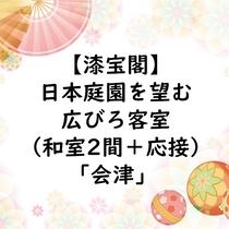 【漆宝閣】日本庭園を望む広びろ客室(和室2間+応接)「会津」