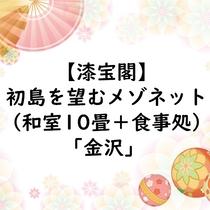 【漆宝閣】初島を望むメゾネット(和室10畳+食事処)「金沢」