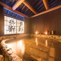 変わり風呂【陶喜の湯】