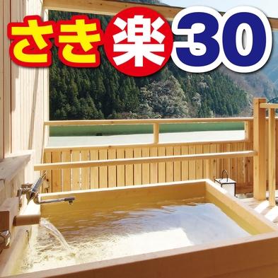 【さき楽30】露天風呂付和室で楽しむ☆山の贅沢!大歩危峡会席☆宿泊プラン