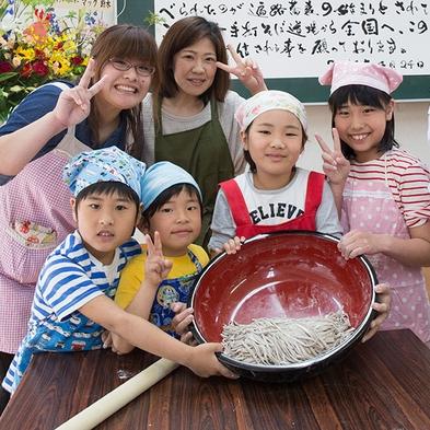 【#徳島あるでないで】大歩危旅行の楽しい思い出に☆伝統のそば打ち体験&実食☆祖谷渓会席2食付プラン
