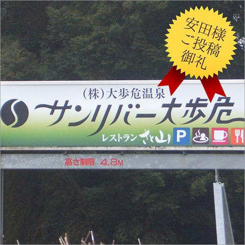 安田様ご提供写真4