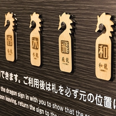 【素泊り/湯めぐりコース】カジュアルに貸切温泉を満喫!INは22時までOK♪