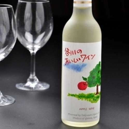 【リンゴワイン】
