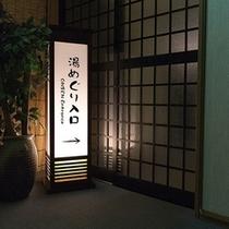 湯めぐり入口(7種側)