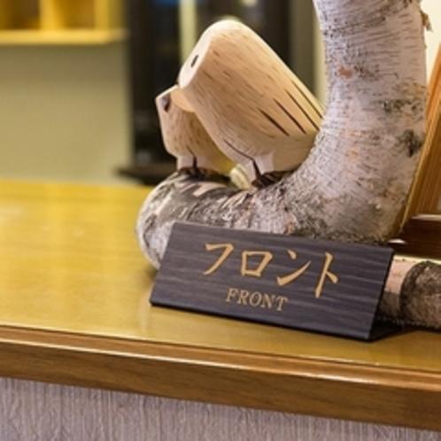 フロントの木彫りフクロウ
