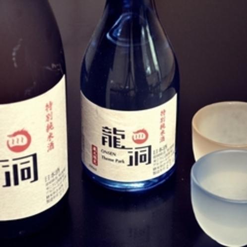 【龍洞オリジナル冷酒】