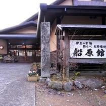 *天城の自然に囲まれた静かな環境は、湯治や療養にも最適。