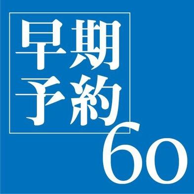 【さき楽60】◆夕朝食付◆みんなで楽しむ高原リゾートホテルの夕食バイキング!