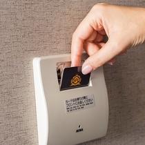 【省エネスイッチ】カードキー差し込みで客室電源ON。環境に配慮した「省エネスイッチ」