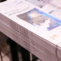 【無料の新聞設置】ロビーに無料の新聞をご用意しております。